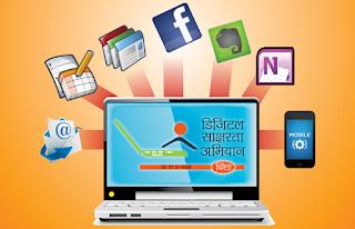 डिजिटल साक्षरता अभियान