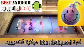 تحميل لعبة BombSquad مهكرة والكاملة للاندرويد مجانا باخر إصدار برابط مباشر، تنزيل لعبة فرقة القنابل Bomb Squad الاصلية، لعبة القنبلة