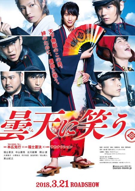 Sinopsis Film Jepang: Laughing Under the Clouds / Donten ni Warau (2018)