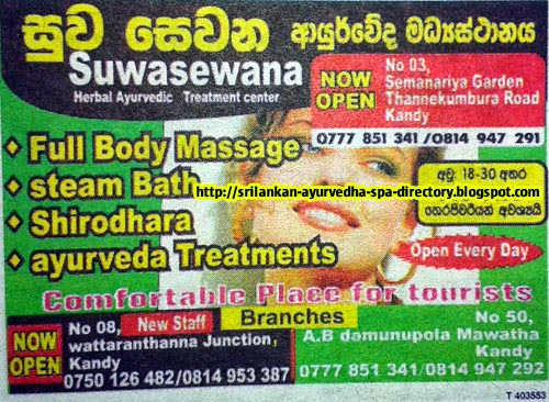 Sri Lanka Massage Places and Ayurveda Spa's Information Directory