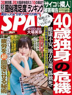 [雑誌] 週刊SPA! 2016 11 01号, manga, download, free