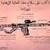 ماذا كتب على سلاح منفذ العملية الإرهابية في نيوزلندا
