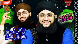 Hafiz Ahsan Qadri & Hafiz Tahir Qadri | New Most Aggressive Mehfil e Naat on 2nd May 2018 at Karachi