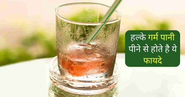 Get info about गर्म पानी पीने के लाभ | Benefits of Drinking Hot Water HIndi / Garam pani pine ke fayde hindi me from hindi fun box blog.