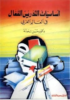 تحميل كتاب أساسيات التدريس الفعال في العالم العربي pdf ـ حسن شحاتة