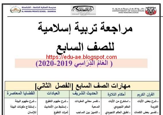 مذكرة مراجعة تربية اسلامية للصف السابع الفصل الثانى 2020 الامارات