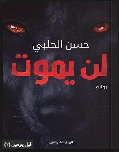 رواية لن يموت - رواية لن يموت كاملة - روايات حسن الحلبي - روايات أردنية - رواية لن يموت عصير الكتب - رواية لن يموت - pdf - تحميل