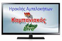 iraklis-ampelokipon-kampaniakos-live