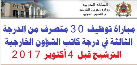 وزارة الشؤون الخارجية والتعاون الدولي: مباراة توظيف 30 متصرف من الدرجة الثالثة في درجة كاتب الشؤون الخارجية. الترشيح قبل 4 أكتوبر 2017