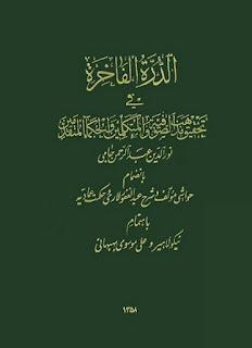 الدر الفاخرة في تحقيق مذهب الصوفية والمتكلمين والحكماء المتقدمين - نور الدين عبد الرحمن جامي