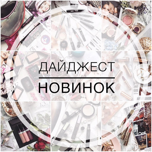 Дайджест декоративных новинок: Pupa, Clarins, Make up Factory, Benefit, MUFE, Seventeen, Essence, Yves Rocher