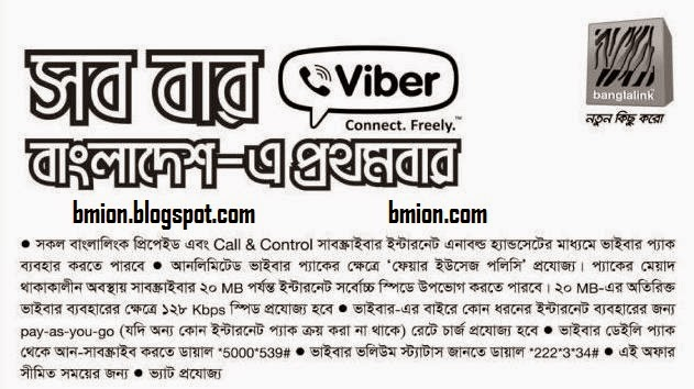 Banglalink-Viber-Daily-Unlimited-Pack-6Tk-20MB