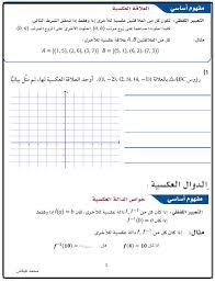 امتحان نهاية فصل أول رياضيات صف عاشر متقدم