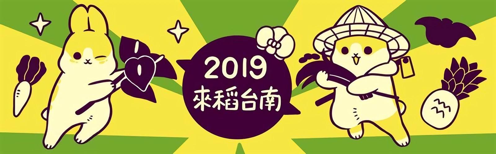 [特輯] 2019台南雙十連假哪裡玩?|超人氣夕陽、泡湯、秘境懶人包全攻略