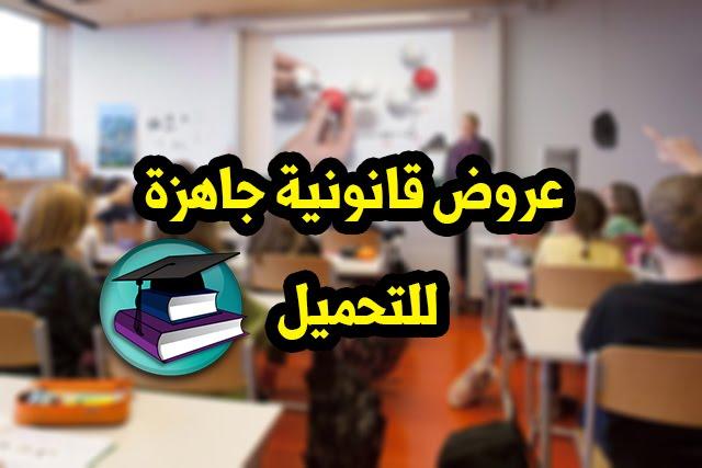 عروض قانونية متنوعة في القانون التجاري المغربي