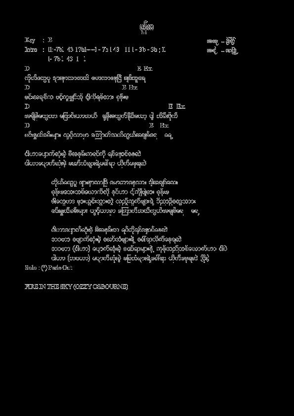 Lay Phyu Song - 0425