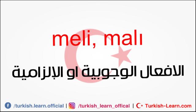 الافعال الوجوبية او الإلزامية في اللغة التركية