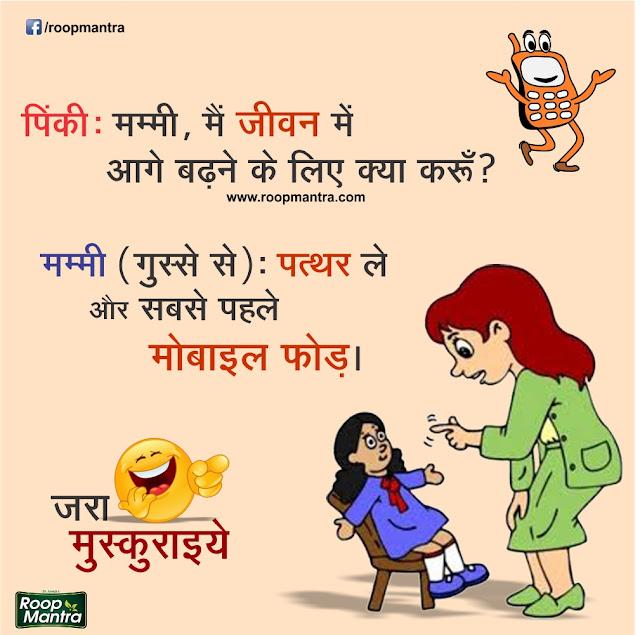 ज़रा मुस्कुराइये Hindi jokes