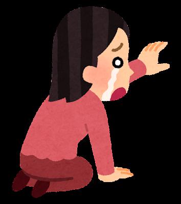 追いすがる人のイラスト(女性)
