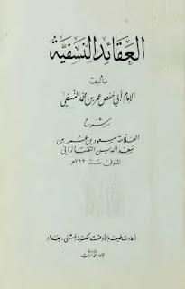 شرح العقائد النسفية - سعد الدين التفتزاني