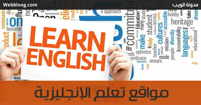 مواقع تعلم الإنجليزية