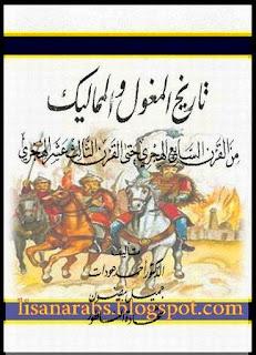 حمل  تاريخ المغول والمماليك من القرن السابع الهجري حتى القرن الثالث عشر الهجري - أحمد عودات وآخرون pdf
