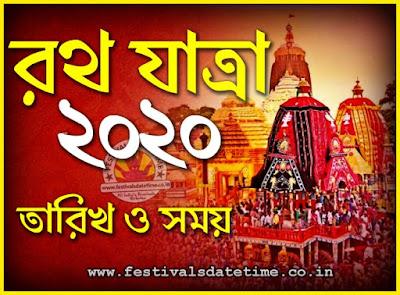 2020 Rath Yatra Date & Time Bangla