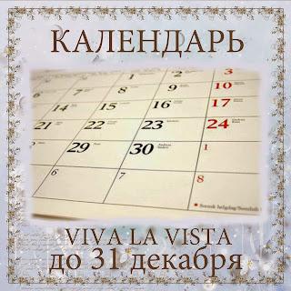 http://vlvista.blogspot.ru/2014/11/blog-post_11.html