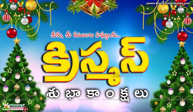 Telugu Christmas Free Quotes Greetings, Telugu Christmas Messages, Christmas Telugu Messages for Mobile