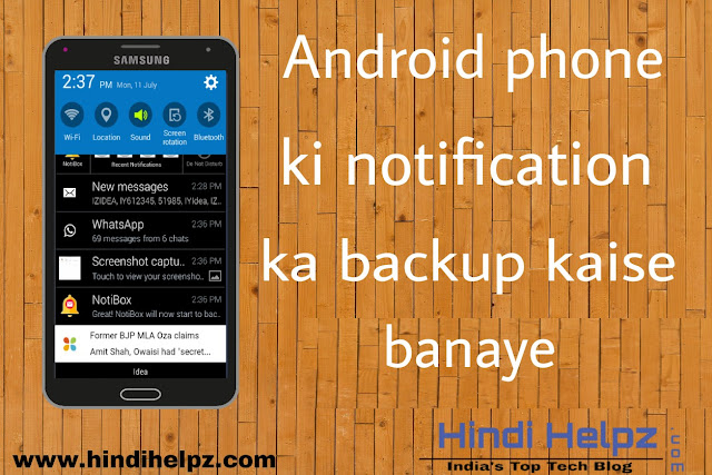 Android phone ki notification ka backup kaise banate hai