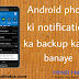 Android phone ki notification ko save kaise kare