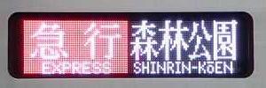東京メトロ副都心線 急行 森林公園行き2 東武50070系