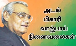 Things you should know about Atal Bihari Vajpayee!