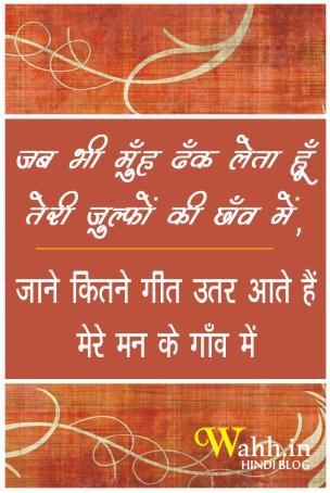 TERI-Zulfon-Ki-Chhanv-Me-shayari