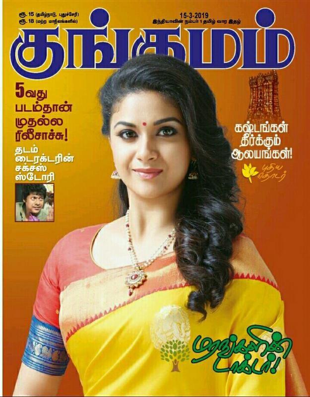 Kungumam Tamil Magazine March 2019 PDF Download