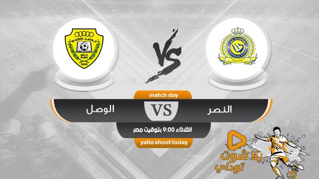 al-nassr-vs-al-wasl