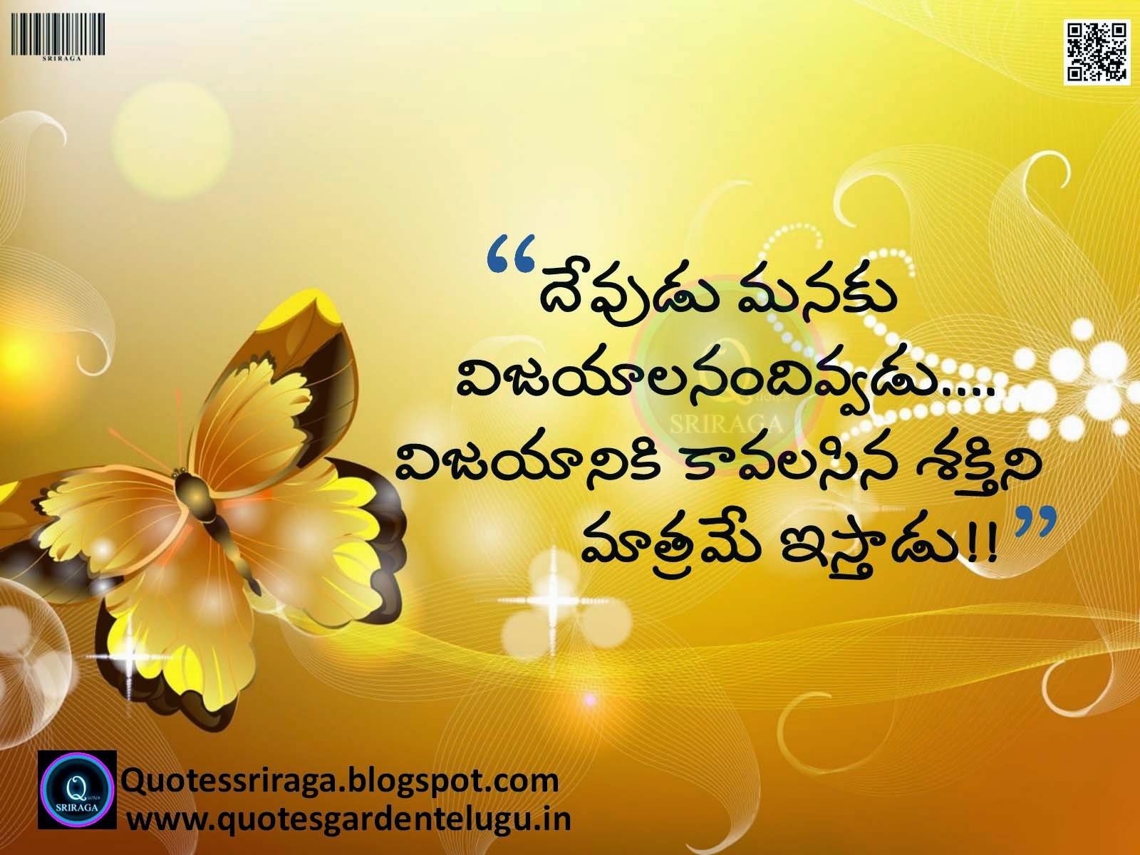 Love Quotes In Telugu Hd