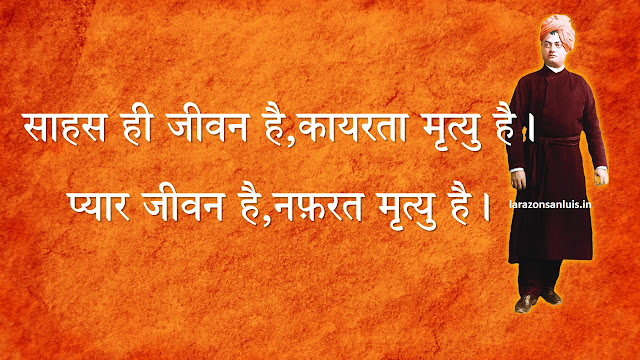 swami-vivekananda-suvichar-in-hindi
