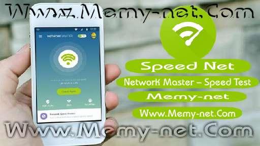 تطبيق تقوية شبكة الواي فاي وشبكة الهاتف ميمي نت