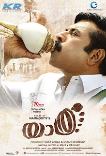 yatra, yatra movie, yatra 2019, yathra movie, yatra full movie, yatra video, yatra yatra, yathra malayalam movie, yatra film, yatra video song, yatra 2019 cast, yatra movie malayalam, yathra malayalam movie songs, yathra film, yatra 2019 movie, yathra malayalam full movie, yathra film song, yathra malayalam film song, yatra malayalam film songs, mallurelease