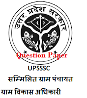 UPSSSC VDO Question Paper 22-23 December 2018