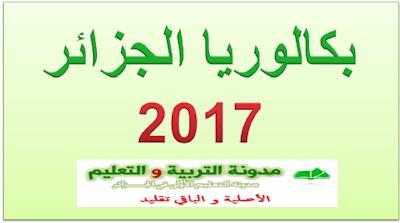 بكالوريا الجزائر 2017