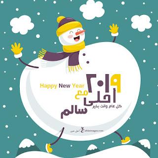 2019 احلى مع سالم