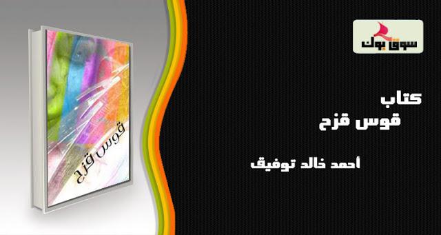 كتاب -  قوس قزح - أحمد خالد توفيق