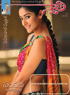Swathi Weekly 3rd August 2012, Pdf eMagazine