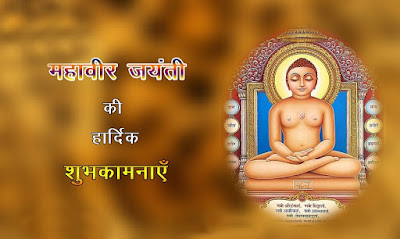 Mahavir Jayanti Images For Facebook