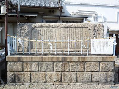 東成区の八阪神社記念の石石碑