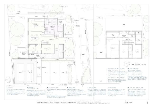 庭を囲んで三つの家が出会う多世帯の住まい 大棟:平面イメージ