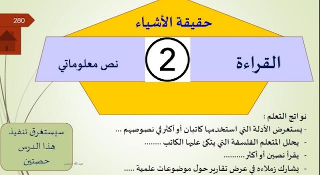 حل درس حقيقة الاشياء في اللغة العربية للصف الثاني عشر