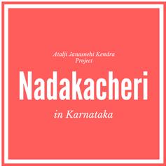 Nadakacheri_Caste_income_certificate_karnataka